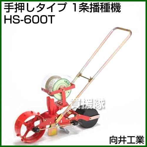 向井工業 手押しタイプ 1条播種機 HS-600T