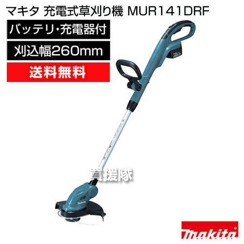 ナイロンコード式 充電式草刈り機 MUR141DRF マキタ