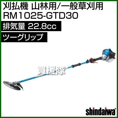 新ダイワ 刈払機 山林用/一般草刈用 RM1025-GTD30 22.8cc