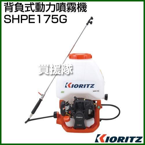 共立 エンジン式 背負動力噴霧機 SHPE175G