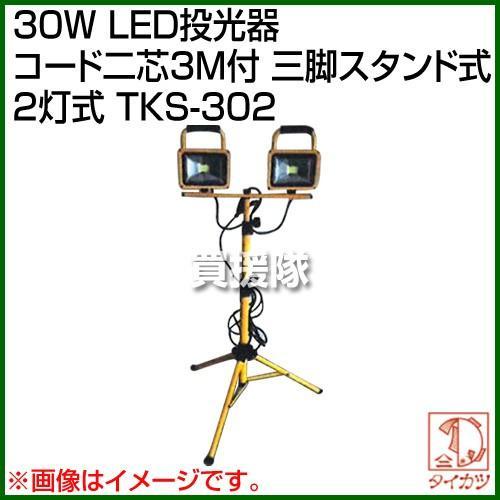 鯛勝産業 30W LED投光器 コード二芯3M付 三脚スタンド式 2灯式 TKS-302