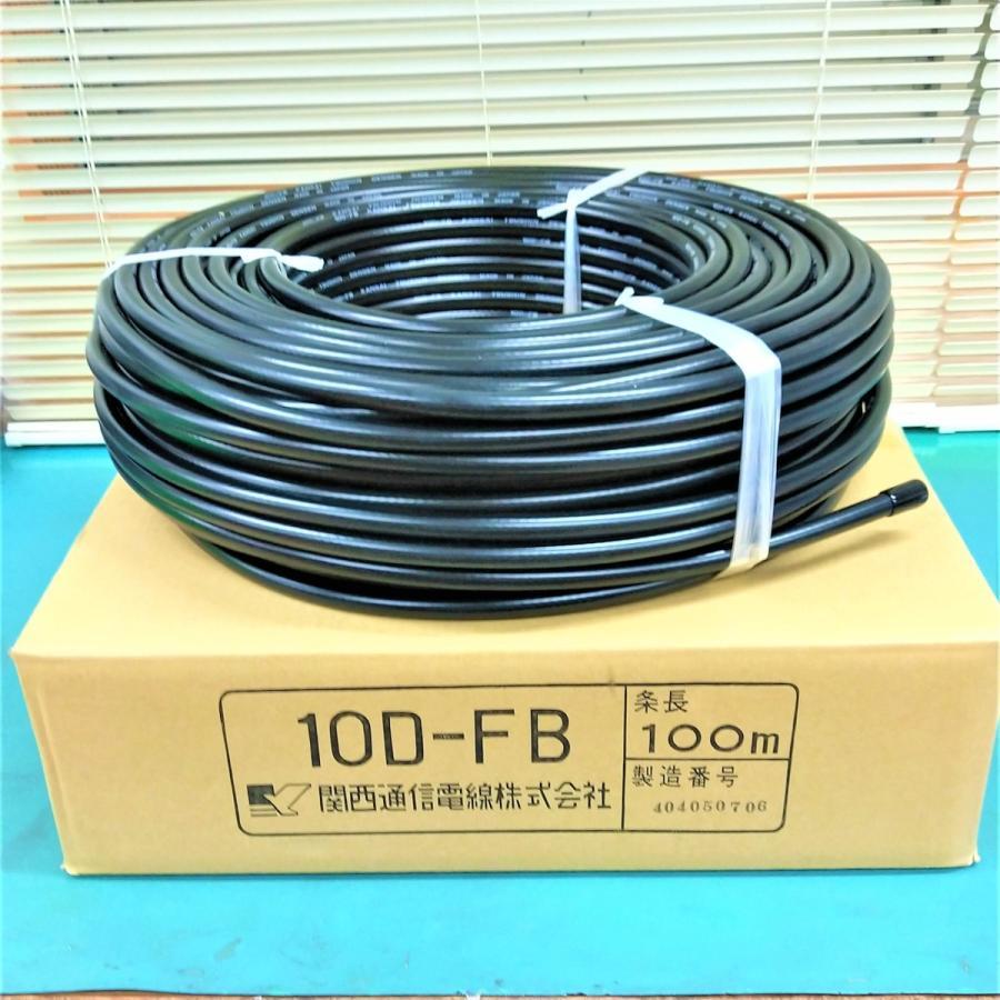10D-FB 100m 関西通信電線 同軸ケーブル 50Ω 無線用 黒色 1巻 F10DFB-100*条件有