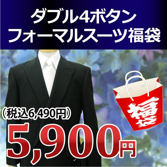 (Wフォーマル 福袋)ダブル 4ツボタン フォーマル スーツ|gekiyasu-suits-kan