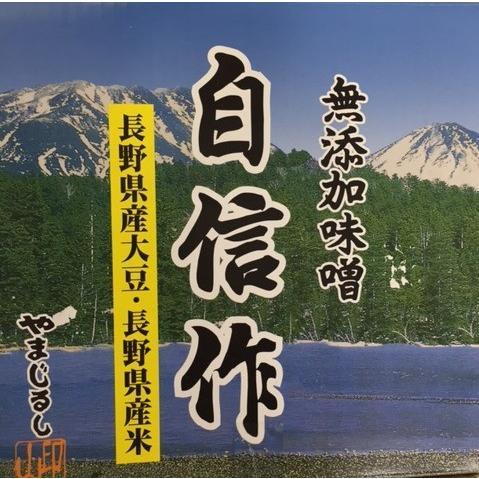 山印醸造 無添加味噌 自信作 ×1箱 750g×4個入り 長野県産大豆 長野県産米使用 こだわりの味噌|gekiyasuitiba-asia