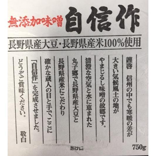山印醸造 無添加味噌 自信作 ×1箱 750g×4個入り 長野県産大豆 長野県産米使用 こだわりの味噌|gekiyasuitiba-asia|02