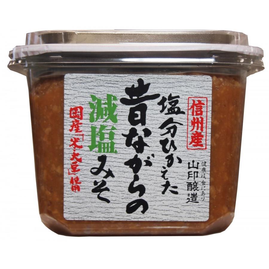 山印醸造 味噌 塩分控えた昔ながらの減塩味噌 ×1ケース 750g×6個入り 美味しい味噌 こだわりの味噌|gekiyasuitiba-asia