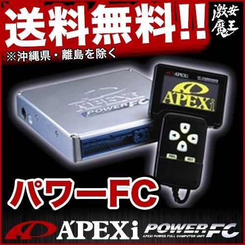 ■アペックス APEXi パワー FC S14  (後期) Silvia シルビア SR20DET POWER FC·FCコマンダーセット