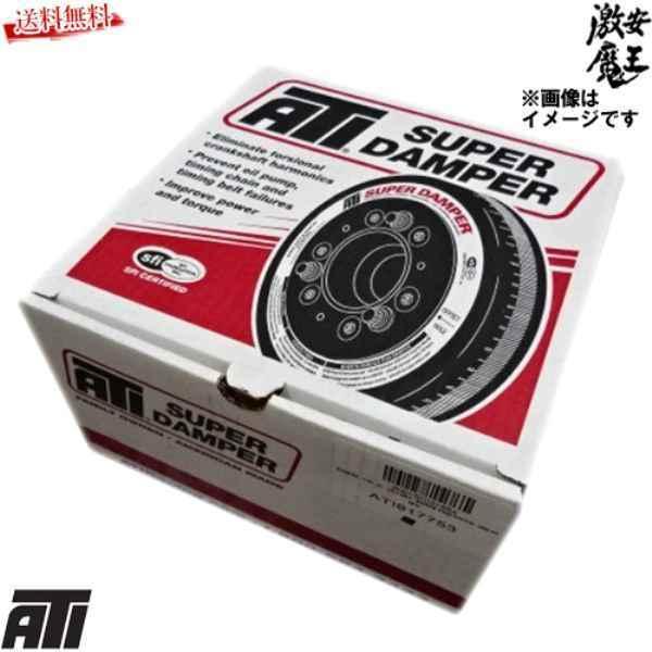 ATI クランク プーリー ダンパー スーパーダンパー 917753 BCNR33 BNR34 スカイライン GT-R GTR RB26 1000HP対応 激安魔王