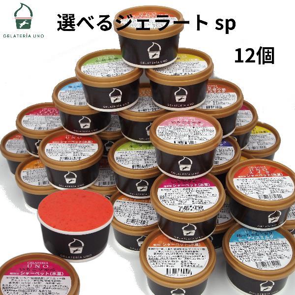 アイスクリーム ギフト ジェラート 12個 詰め合わせ こだわりのジェラート20種類から選べる バレンタイン 母の日 プレゼント お祝い|gelateria-uno