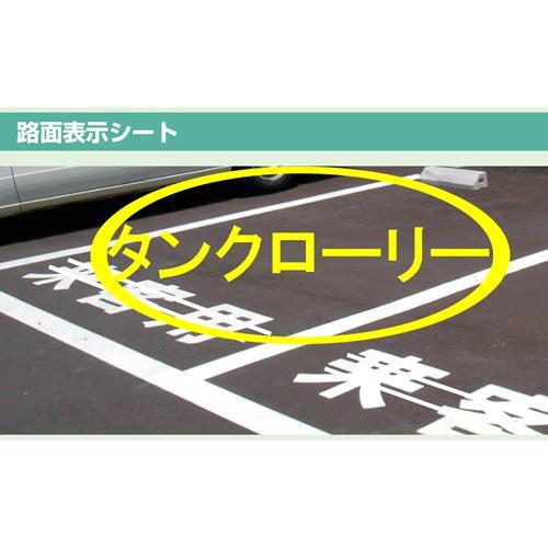 路面表示シート 『タンクローリー』 小サイズ1文字300×300mm 白文字 or 黄文字