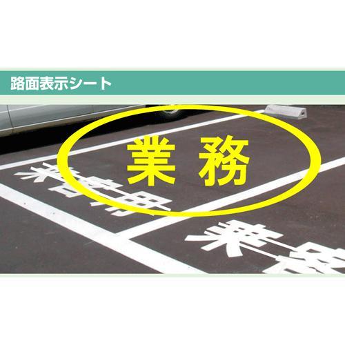 路面表示シート 『業務』 大サイズ1文字500×500mm 白文字 or 黄文字