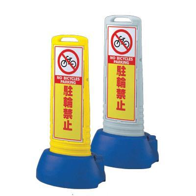 表示スタンド(屋外用)駐輪禁止 サインキューブスリム 865-622 両面タイプ