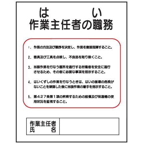 はい 作業主任者の職務J11 500×400 :J11:現場の安全 標識・保安用品 ...
