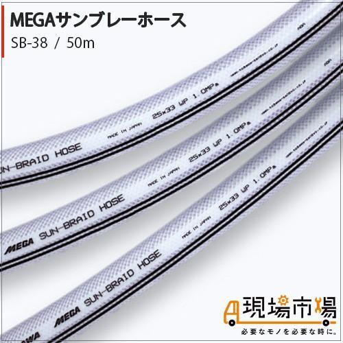 MEGAサンブレーホース 十川産業 38.0×48.0 50m SB-38