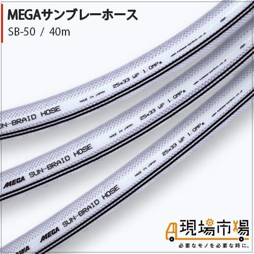 MEGAサンブレーホース 十川産業 50.0×62.0 40m SB-50