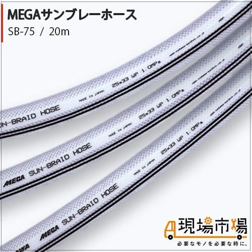MEGAサンブレーホース 十川産業 75.0×92.0 20m SB-75