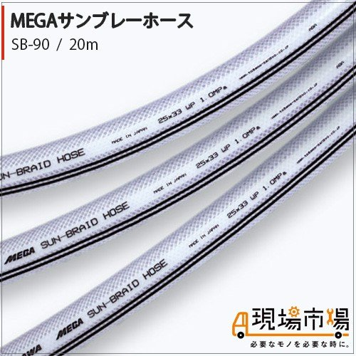 MEGAサンブレーホース 十川産業 90.0×108.0 20m SB-90