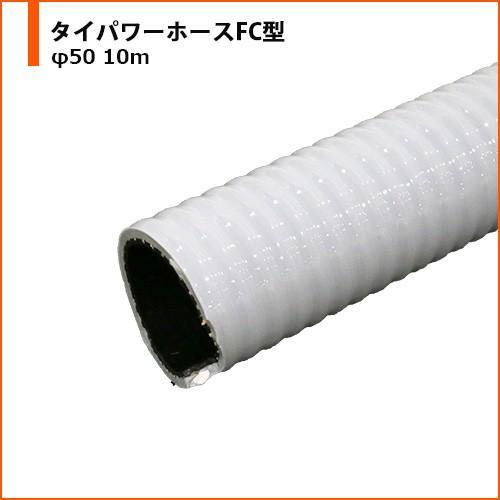 耐圧 耐摩耗 モルタル圧送 ホース タイガースポリマー タイパワーホースFC型 φ50 10m