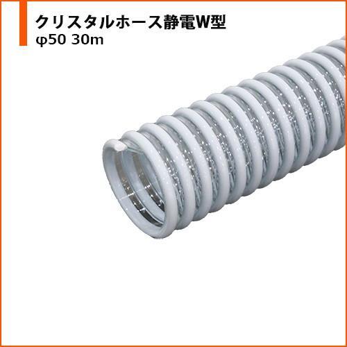 静電気 帯電防止 ホース タイガースポリマー クリスタルホース静電W型 φ50 30m