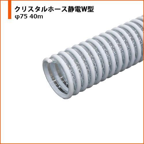 静電気 帯電防止 ホース タイガースポリマー クリスタルホース静電W型 φ75 40m