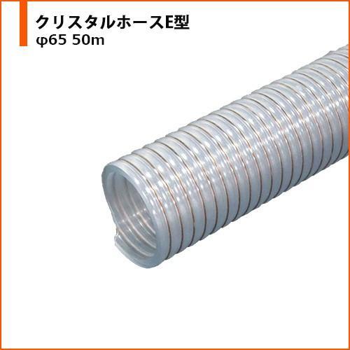 静電気 帯電防止 アース線入り ホース タイガースポリマー クリスタルホースE型 φ65 50m