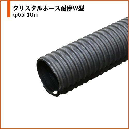 耐摩耗用 ホース タイガースポリマー クリスタルホース耐摩W型 φ65 10m