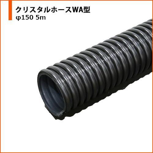 耐摩耗用 耐熱性 ホース タイガースポリマー クリスタルホースWA型 φ150 5m