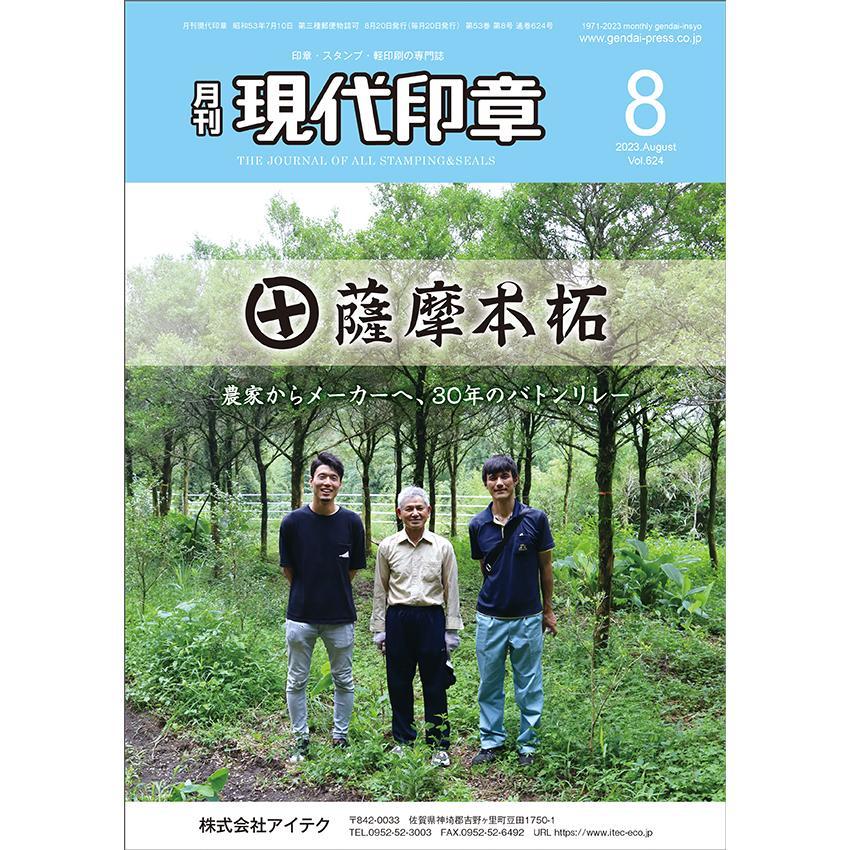 現代印章定期購読 2021年 5月号~1年間 12冊|gendaipress-store