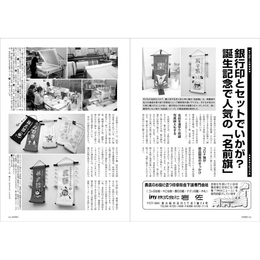 現代印章定期購読 2021年 5月号~1年間 12冊|gendaipress-store|02
