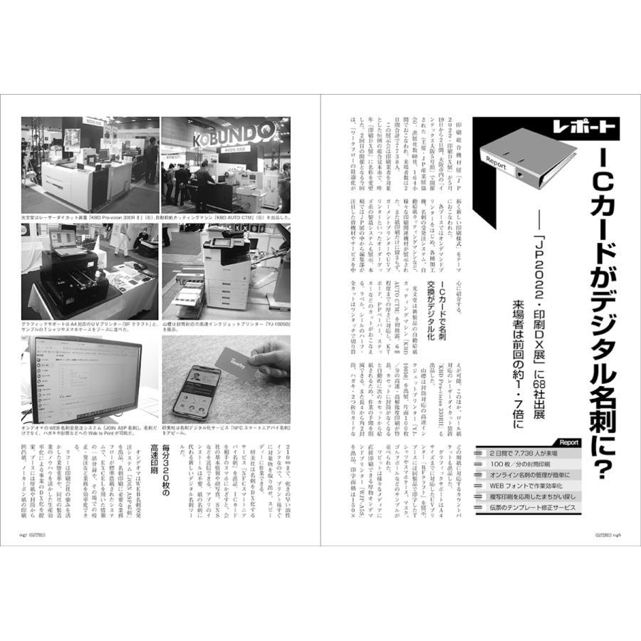 現代印章定期購読 2021年 5月号~1年間 12冊|gendaipress-store|03