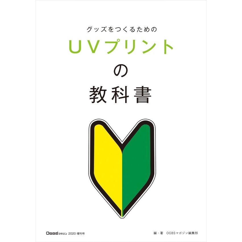 OGBS増刊号UVプリントの教科書 gendaipress-store