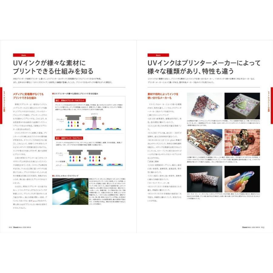 OGBS増刊号UVプリントの教科書 gendaipress-store 02