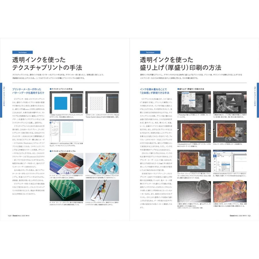 OGBS増刊号UVプリントの教科書 gendaipress-store 03