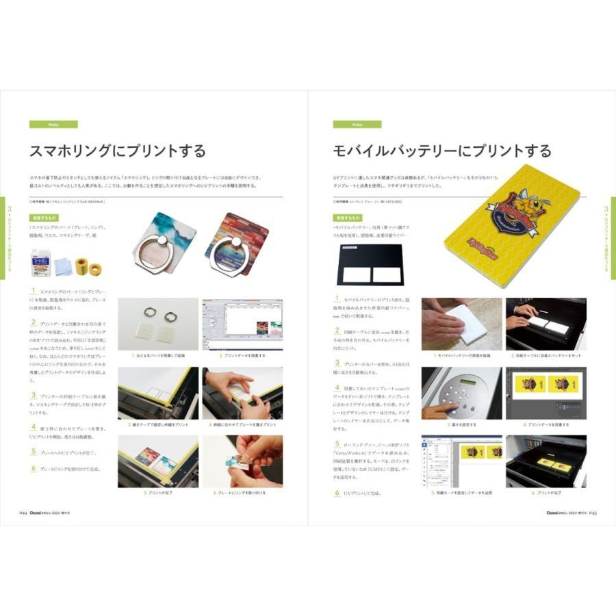 OGBS増刊号UVプリントの教科書 gendaipress-store 04