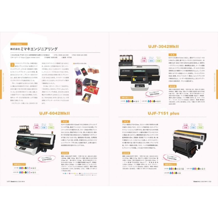 OGBS増刊号UVプリントの教科書 gendaipress-store 05