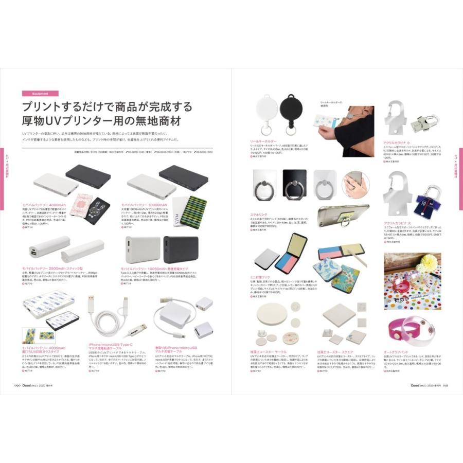 OGBS増刊号UVプリントの教科書 gendaipress-store 06