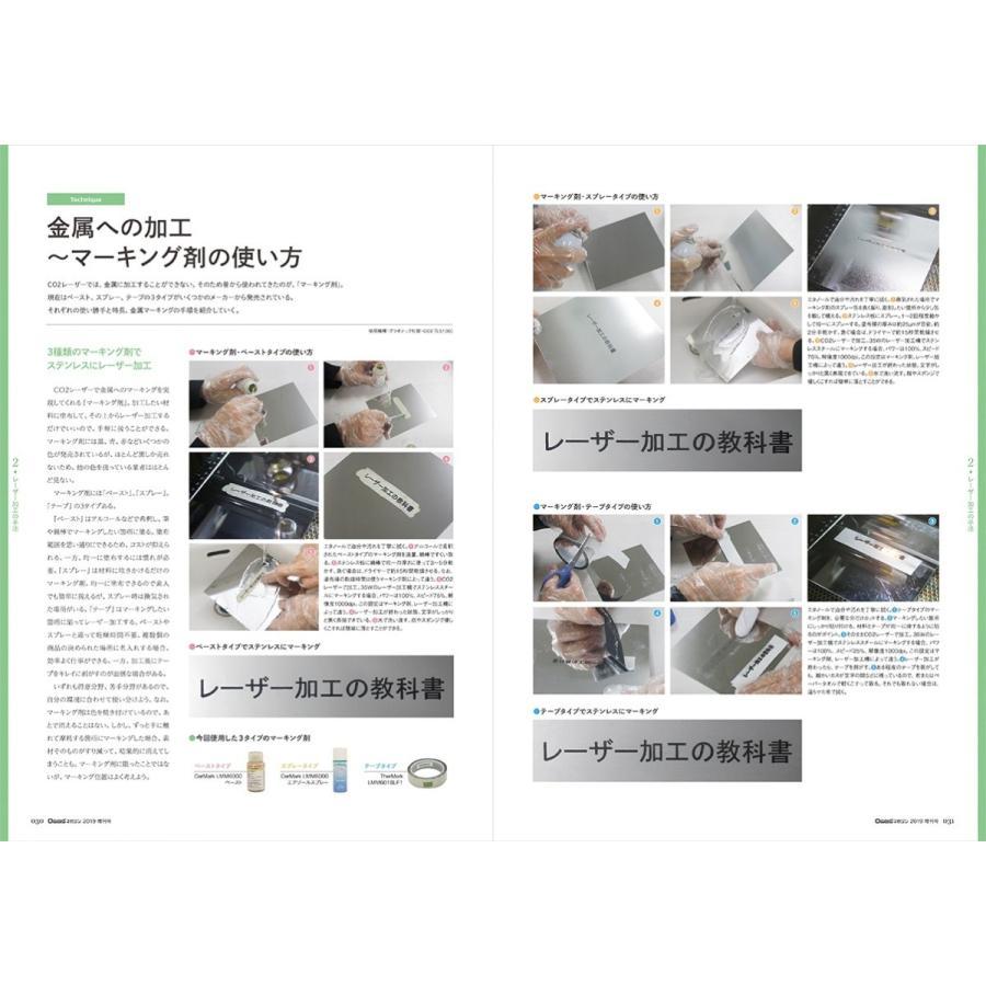OGBS増刊号レーザー加工の教科書|gendaipress-store|04