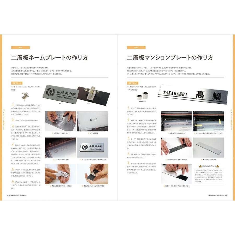 OGBS増刊号レーザー加工の教科書|gendaipress-store|05