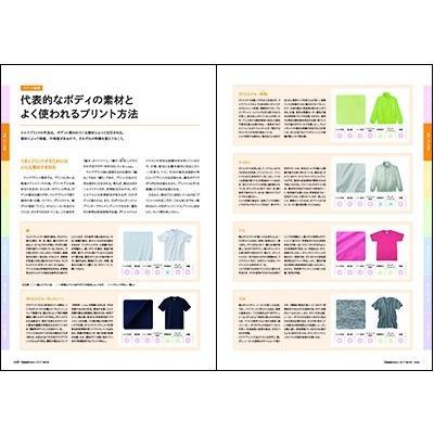 OGBS増刊号ウエアプリントのキホン|gendaipress-store|03