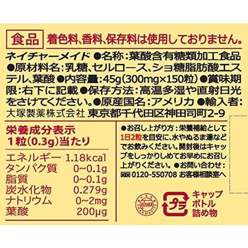 大塚製薬 ネイチャーメイド 葉酸 150粒|general-purpose|02