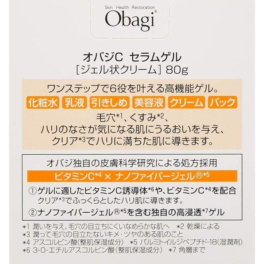 オールインワン オバジ 【楽天市場】Obagi(オバジ) オバジC