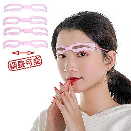 4種類 調整可能 眉毛テンプレート 4パターン 眉毛を気分で使い分け 眉用ステンシル 4段階調節可能 美容ツール 初心者眉の補助器 男女兼用 general-purpose