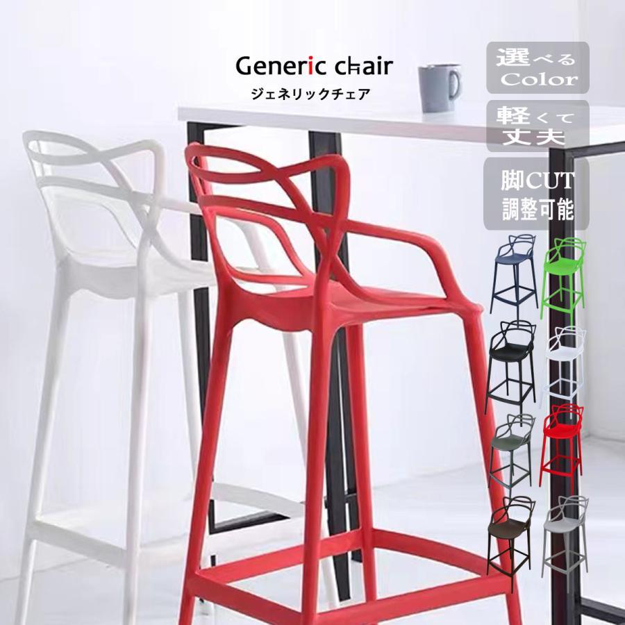 アウトレット ハイチェア カウンターチェア 椅子 イス おしゃれ 座りやすい マスターズ カルテル スタルク バー カウンター genericchair