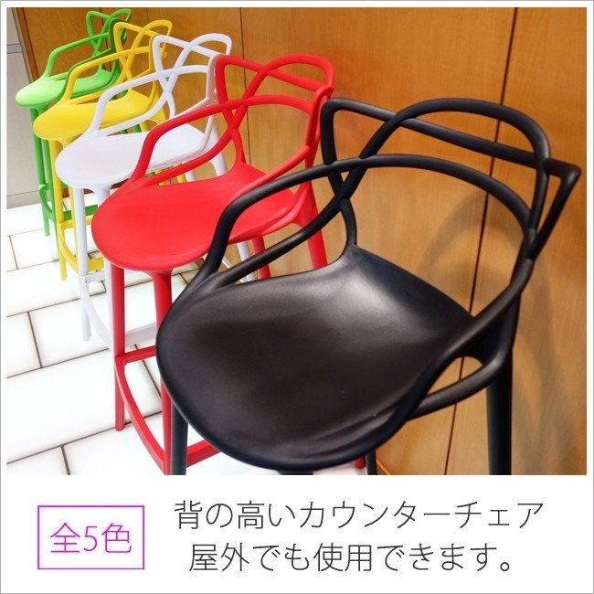 アウトレット ハイチェア カウンターチェア 椅子 イス おしゃれ 座りやすい マスターズ カルテル スタルク バー カウンター genericchair 09