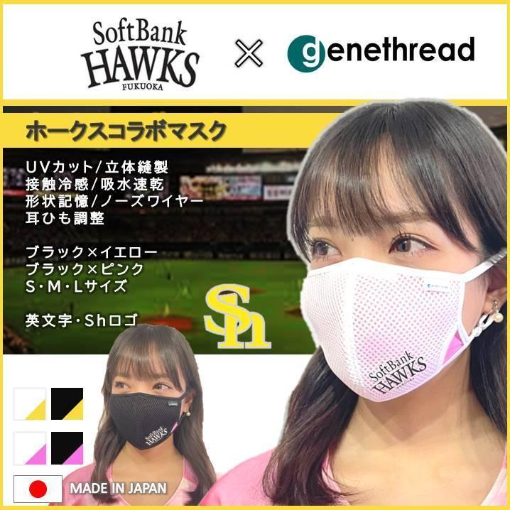 ※ ホークス × ジーンスレッド コラボ 白 ホワイト 野球 パリーグ スポーツマスク 夏マスク UV 速乾 涼しい かっこいい プロ野球 日本製 genethread 02