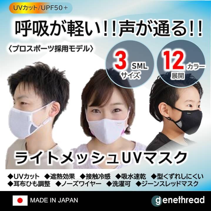 ※ ライトメッシュUVマスク ※ 日本製 マスク スポーツマスク 速乾 UV 冷感 耳ひも調節 ノーズワイヤー 人気 おしゃれ  形状記憶 夏用マスク 涼しい S M L genethread