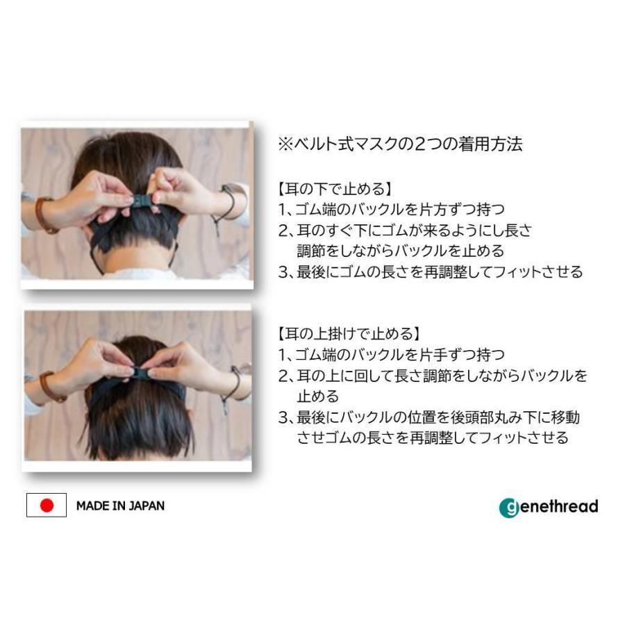 ※ ライトメッシュベルトマスク ※ 日本製 マスク 速乾 UV 耳に掛けない 痛くない ツーウェイ ゴム調節 ノーズワイヤー 特殊 スポーツマスク  子供 Sサイズあり|genethread|07