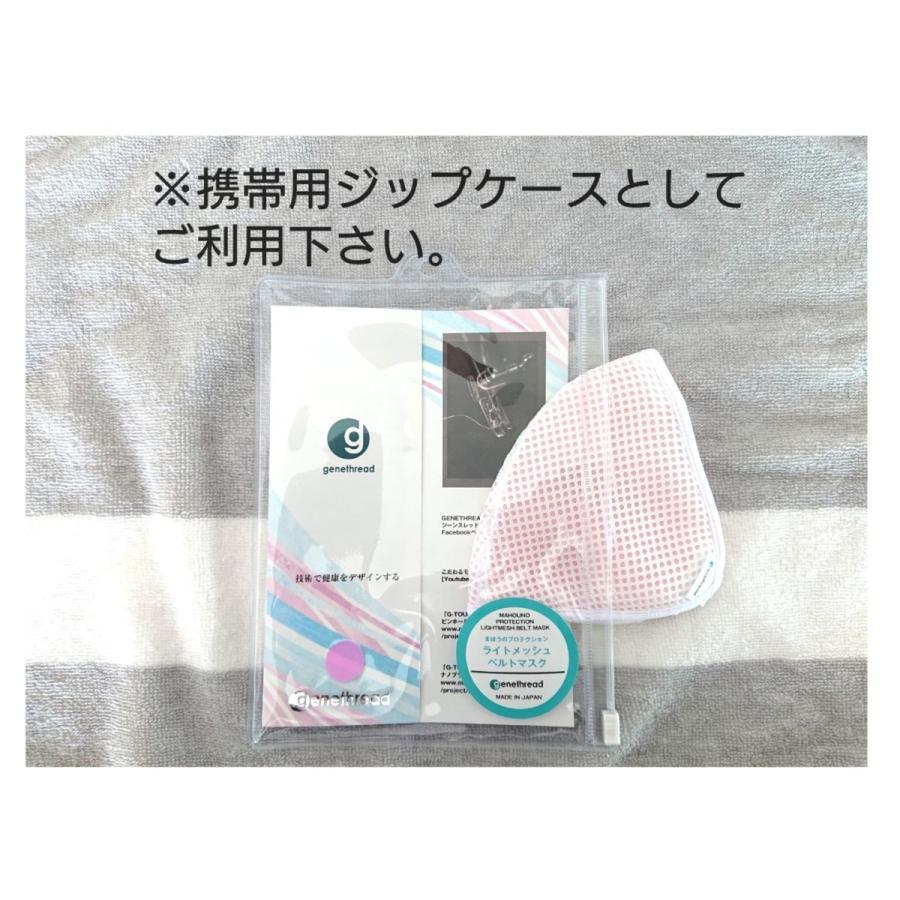 ※ ライトメッシュベルトマスク ※ 日本製 マスク 速乾 UV 耳に掛けない 痛くない ツーウェイ ゴム調節 ノーズワイヤー 特殊 スポーツマスク  子供 Sサイズあり|genethread|09