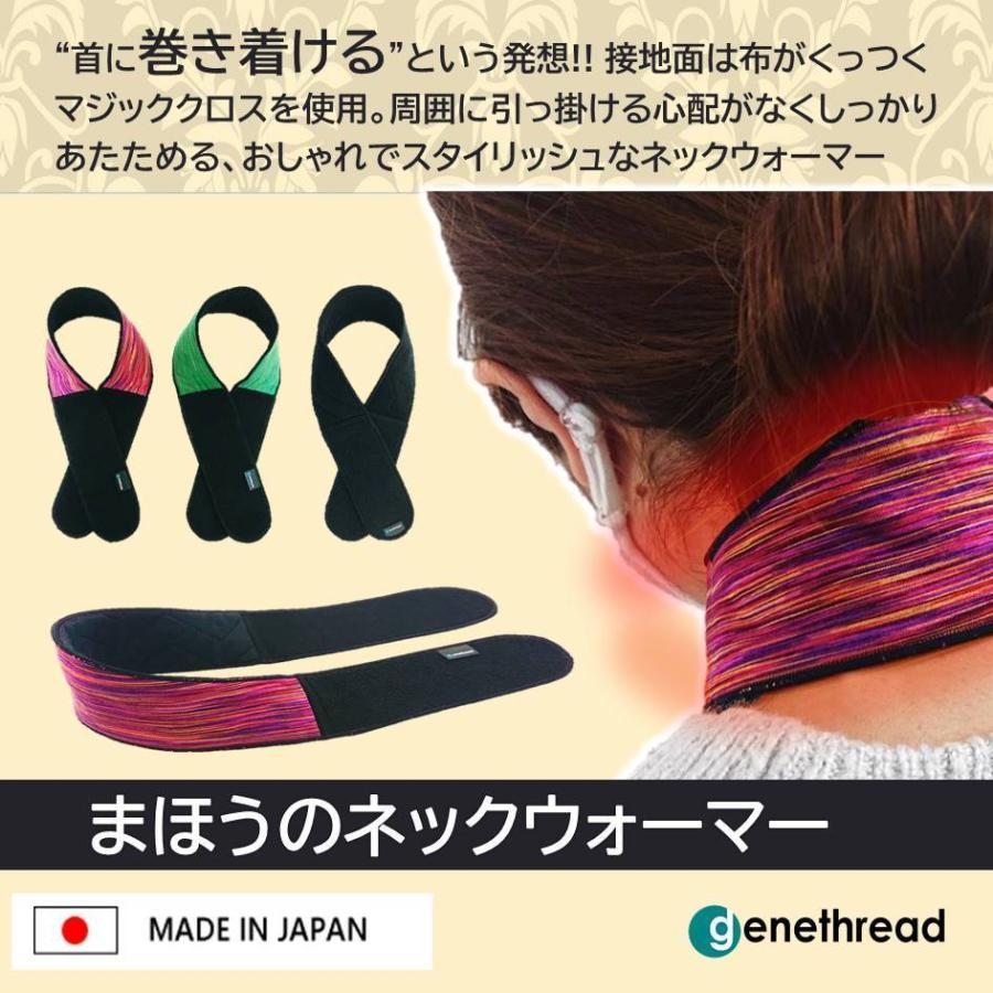 日本製 マフラー 首の冷え「まほうのネックウォーマー」 首用 遠赤外線 ネックウォーマー あたたかい マジック スタイリッシュ 肩こり レッド グリーン ブラック genethread