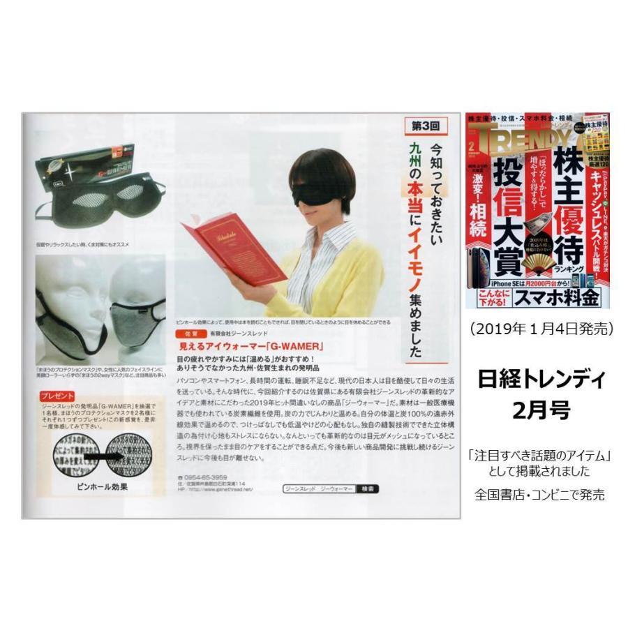 ※ ピンホールアイウォーマー ※ G-TOUCH アイケア 眼精疲労 あたたかい 目の疲れ アイマスク 日本製 マクアケ ギフト大賞 日本製 genethread 09